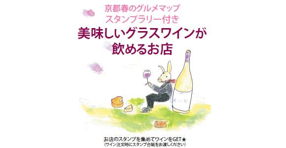 ワイングロッサリーの美味しいグラスワインが飲めるお店! 京都 ワインバー