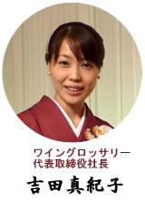 ワイングロッサリー代表取締役社長 吉田妙子